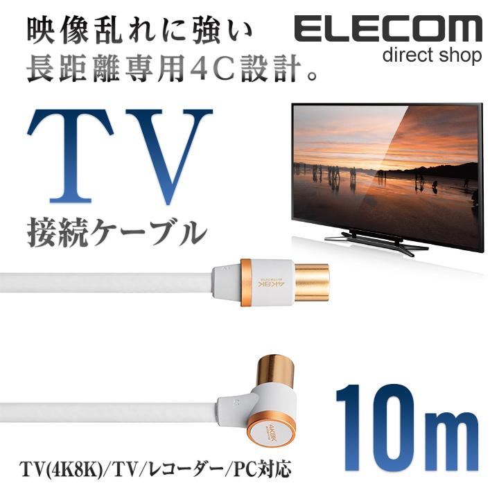 長距離配線でも映像が乱れにくい4C設計 アンテナコンセントが遠い場合に便利な長尺タイプ 地上波 地デジ BS CS放送に加え 4K8K放送にも対応TV接続用アンテナケーブル ELECOM エレコム 4K 8K 対応 TV用 L型 ホワイト CS対応 ストレート - 今ダケ送料無料 TV ls アンテナ アンテナケーブル ケーブル テレビ 10m 公式 DH-ATLS48K100WH