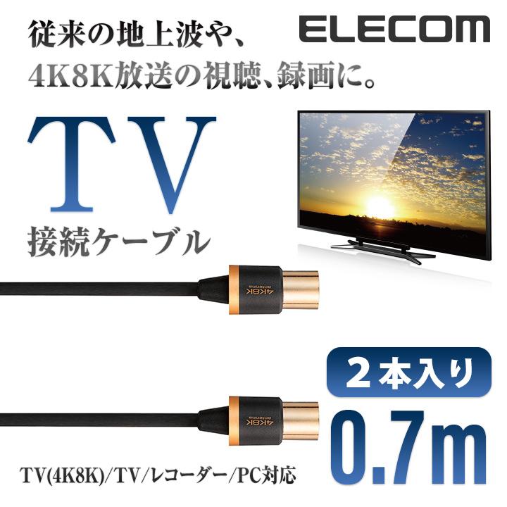 テレビ レコーダー 分配機など 機器同士の短距離接続に最適な短尺タイプの2本入り 地上波 地デジ BS CS放送に加え 4K8K放送にも対応TV接続用アンテナケーブル 未使用品 18%OFF ELECOM エレコム 4K 8K ブラック TV用アンテナケーブル 2本入り 0.7m ストレート CS対応 TV ss 対応 - ケーブル アンテナ DH-ATSS48K207BK