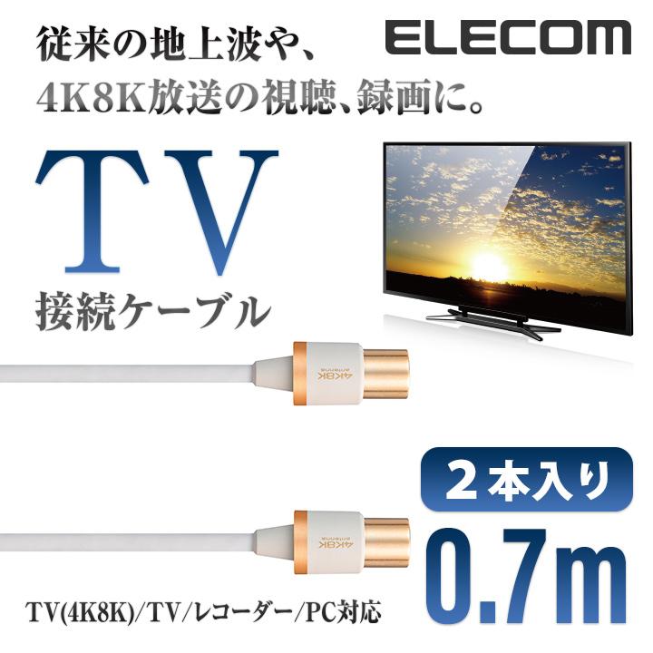 25%OFF テレビ レコーダー 分配機など 機器同士の短距離接続に最適な短尺タイプの2本入り 地上波 地デジ BS CS放送に加え 4K8K放送にも対応TV接続用アンテナケーブル トレンド ELECOM エレコム 4K 8K ケーブル 0.7m 対応 CS対応 ストレート アンテナ 2本入り TV ホワイト TV用アンテナケーブル ss - DH-ATSS48K207WH