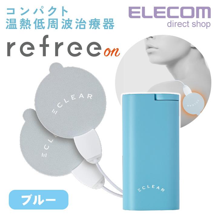 エレコム 温熱低周波治療器 エクリア リフリーオン refree on ブルー HCM-PH01BU 【店頭受取対応商品】