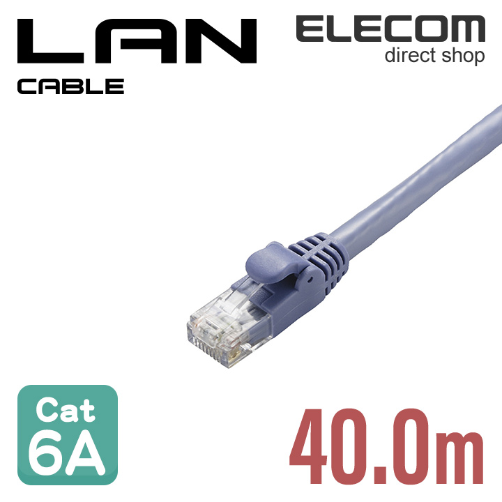 エレコム LANケーブル カテゴリー6A対応 スタンダード 40m ブルー LD-GPA/BU40