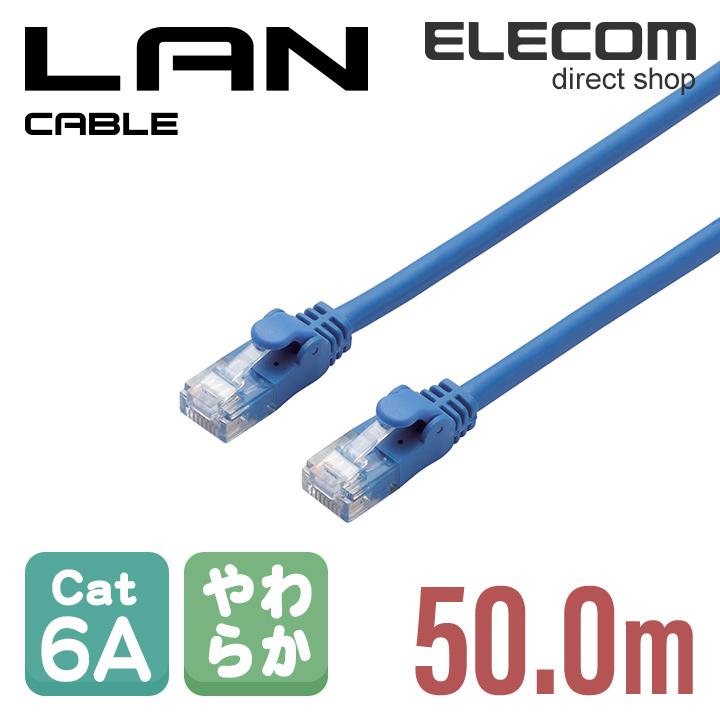 エレコム LANケーブル カテゴリー6A対応 やわらかケーブル 50m ブルー LD-GPAY/BU50