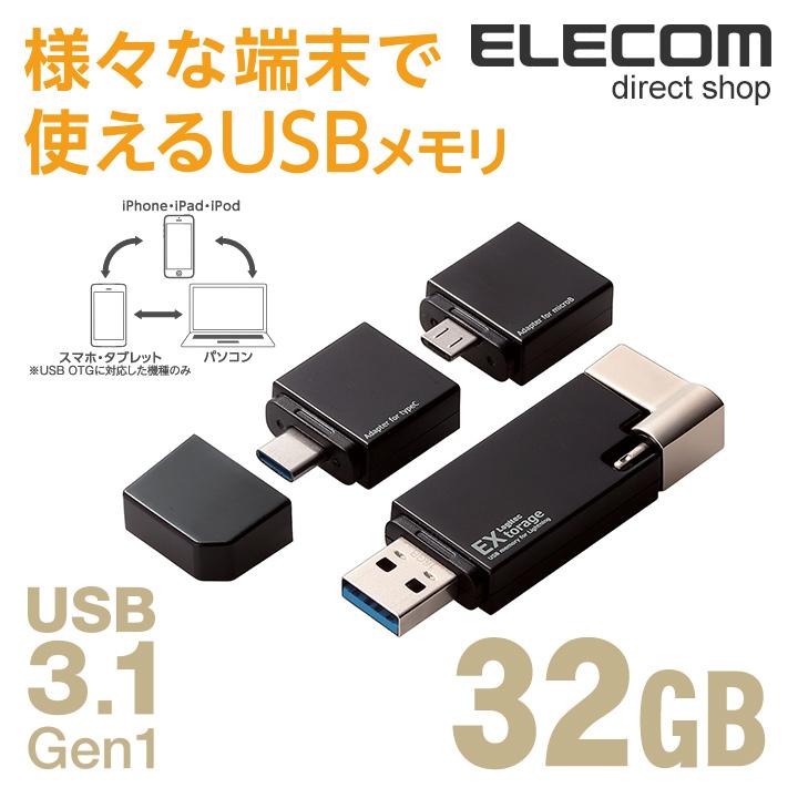 エレコム Lightningコネクタ搭載USBメモリ USB3.1 Gen1メモリ Type-C変換アダプタ・microB変換アダプタ付属 USB メモリ USBメモリー フラッシュメモリー 32GB LMF-LGU3A032GBK
