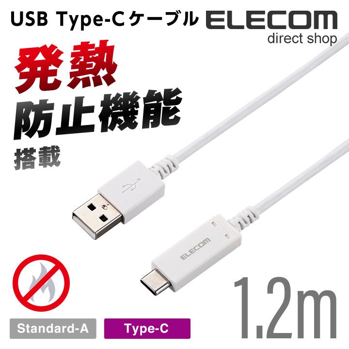 [在庫処分]異常発熱を検知し、事故が起きる前に充電を停止させる発熱防止機能を搭載!USB2.0正規認証品 [USB Standard-A端子-USB Type-C端子] エレコム USBケーブル (A‐C) 温度検知機能付き USB2.0ケーブル ホワイト 最大5V/3A対応 1.2m MPA-AC12SNWH