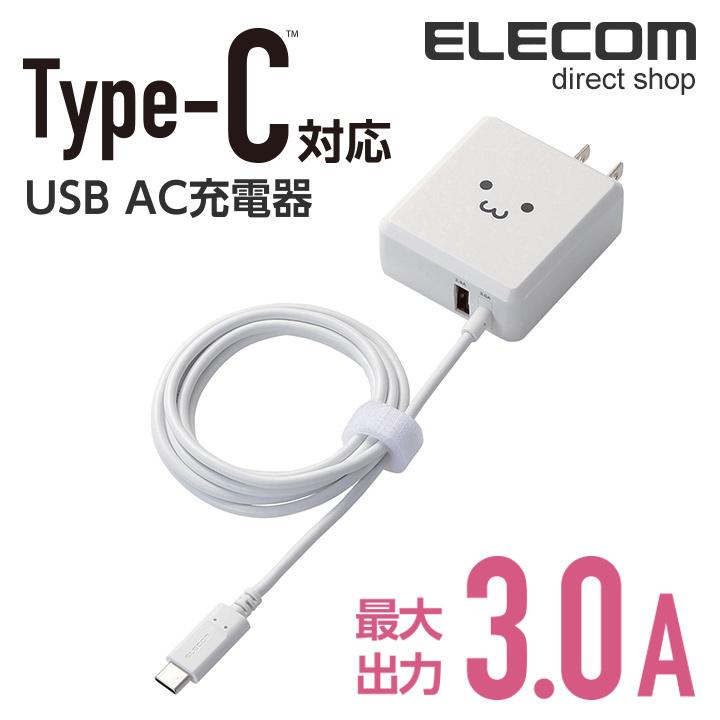 3Aの超高出力タイプ 海外輸入 新登場 USB Type-C対応機器を 家庭用コンセントから簡単に急速充電できるケーブル一体型AC充電器 Type-C対応 ELECOM エレコム AC充電器 ホワイトフェイス USBポート搭載 2.4A Type-Cケーブル一体型 USBポート MPA-ACCFW154WF 1.5m 最大出力3A