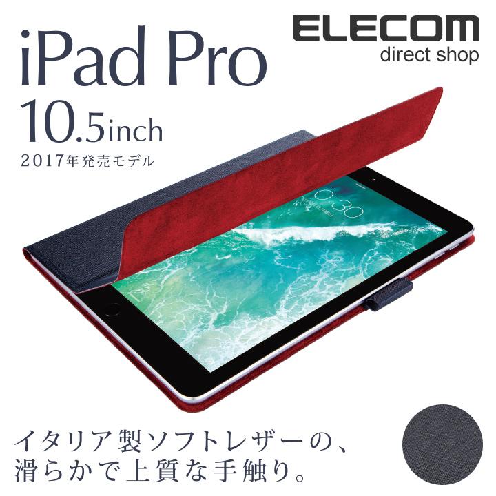 エレコム iPad Air 2019年モデル 10.5インチ iPad Pro ケース イタリアンソフトレザーカバー 2アングルスタンド スリープ対応 ネイビーブルー TB-A17WDTBU