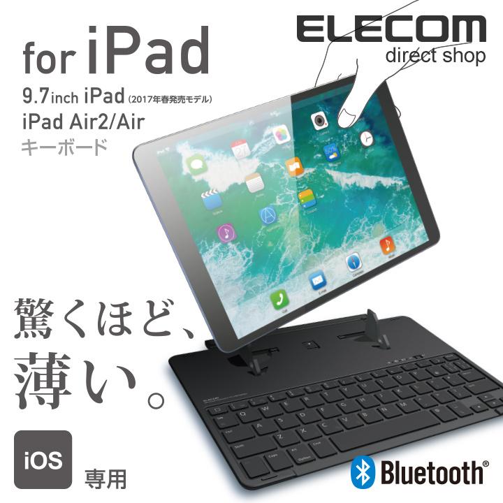 在庫処分 わずか5.2mmの超薄型 9.7インチiPad 2017年春発売モデル 美品 iPad Air2 Airを磁石で固定して持ち運べるスリムタイプのBluetooth キーボード 春の新作 ELECOM 2017年発売モデル 第5世代 日本後65キー 超薄型 Bluetooth ワイヤレス TK-FBP068ISV4 エレコム 9.7インチ