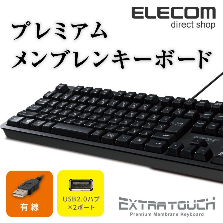 快適な打鍵感を実現するEXTRA TOUCHシリーズ 奉呈 メカニカルキーボードと同じキートップ設計を採用したメンブレンキーボード 便利なUSBポート2ポート付き ELECOM エレコム 有線 TK-FCM094HBK USBハブ搭載 祝開店大放出セール開催中 プレミアムメンブレン キーボード フル