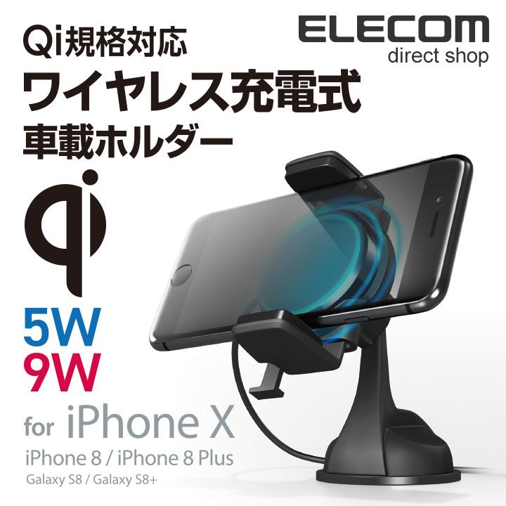 エレコム Qi規格対応 ワイヤレス充電式車載ホルダー iPhoneX/8/8 Plus対応 正規認証品 ブラック W-QC01BK