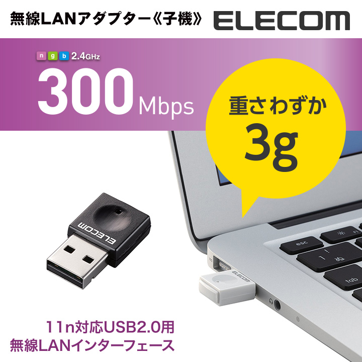 300Mbps対応子機として世界最小クラスのサイズで 装着したまま持ち運んでも邪魔になりません 期間限定 ELECOM エレコム USB無線LANアダプタ 小型 ハイクオリティ 無線LAN子機 WDC-300SU2SBK ブラック 11n g b 300Mbps
