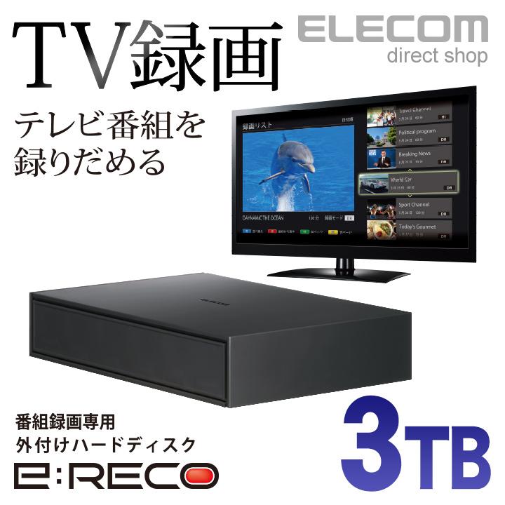 エレコム 外付けHDD 3TB 番組録画向けハードディスク ブラック ELD-ETV030UBK