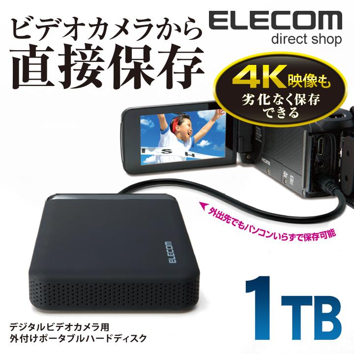 エレコム デジタルビデオカメラ向け 外付けHDD ポータブルハードディスク 1TB 4K動画対応 変換ケーブル&ACアダプター付属 ELP-EDV010UBK