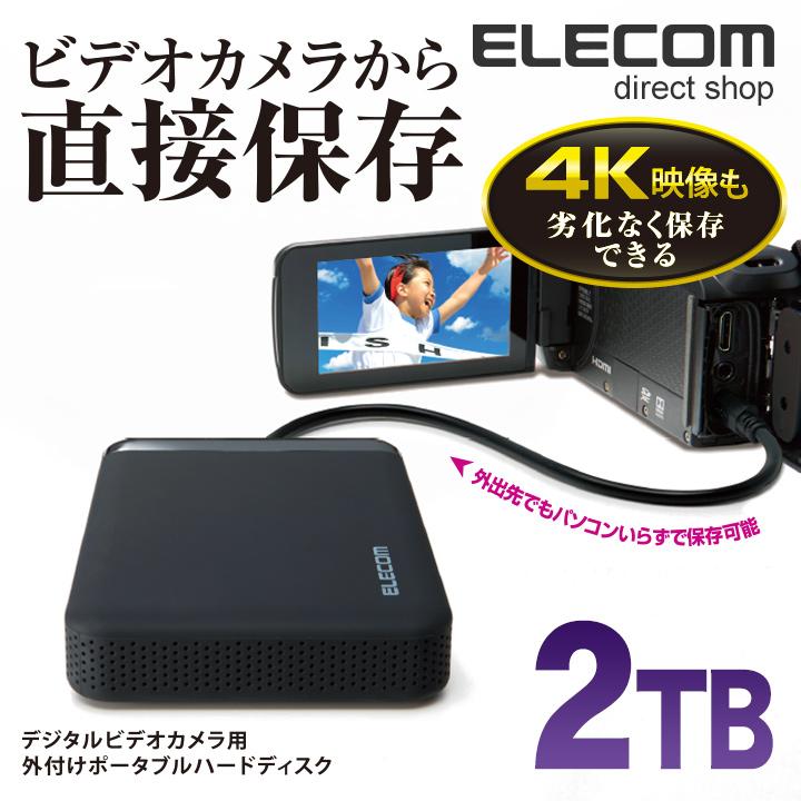 エレコム デジタルビデオカメラ向け 外付けHDD ポータブルハードディスク 2TB 4K動画対応 変換ケーブル&ACアダプター付属 ELP-EDV020UBK