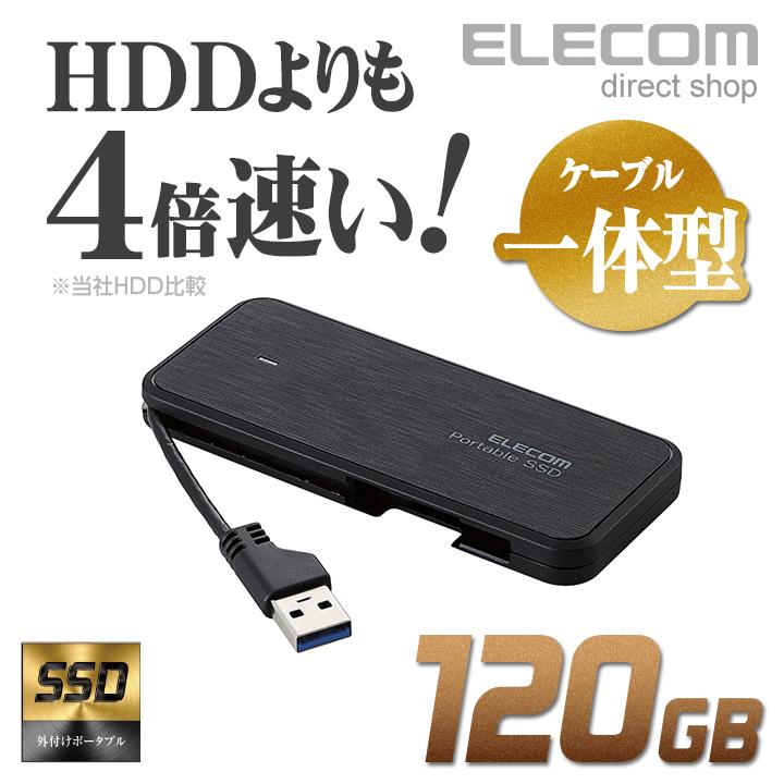 エレコム 外付けポータブルSSD ケーブル一体型 超軽量 120GB PS4 プレステ プレイステーション PlayStation4 Pro オススメ SSD ブラック ESD-EC0120GBK