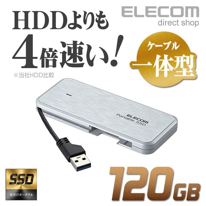 高速外付けポータブルSSD エレコム ESD−EB0120GBK 【送料無料】 120GB ブラック 1台