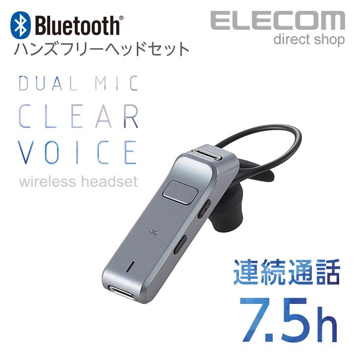 エレコム Bluetooth ハンズフリーヘッドセット 連続通話7.5時間 ガンメタリック LBT-HS60MPGM