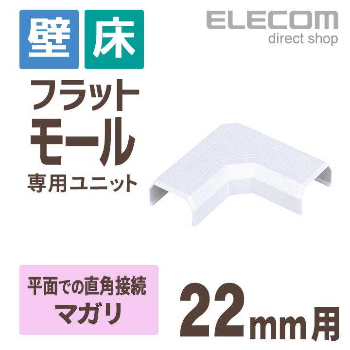 接続ユニット(平面曲がり 幅:22mm:ホワイト)床用モール(配線モール/ケーブルカバー)接続ユニット ELECOM エレコム フラットモール接続ユニット 壁/床用 ケーブルカバー専用 配線カバー 配線モール マガリ ホワイト 幅22mm用 LD-GAFM2/WH