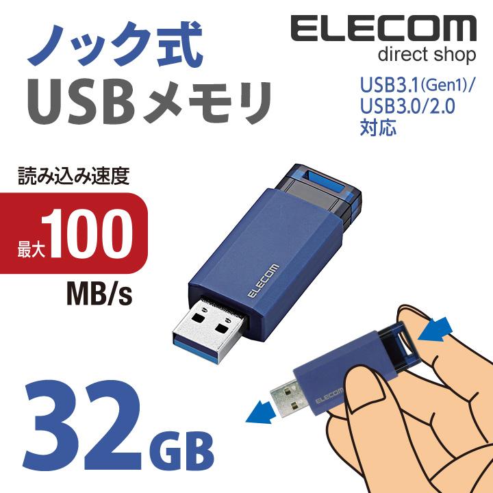 ノックで出して自動で収納 片手でワンプッシュのラクラク接続 読み出し最大100MB sの高速データ転送を実現 ELECOM エレコム USBメモリ USB3.1 Gen1 対応 メモリ 32GB ブルー フラッシュメモリー ノック式 新色 USBメモリー MF-PKU3032GBU ご注文で当日配送 USB