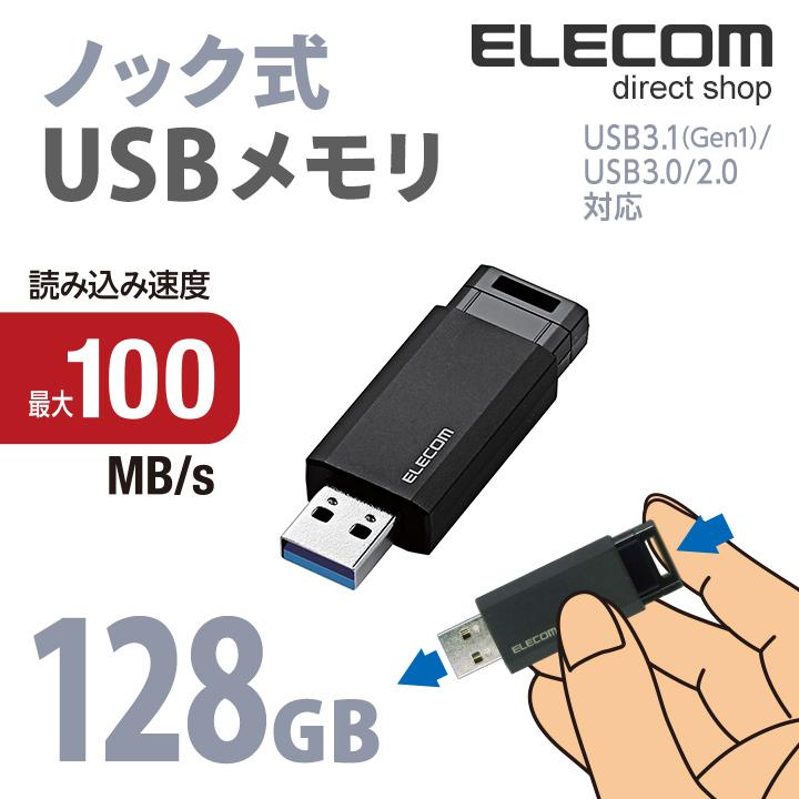 エレコム USBメモリ USB3.1(Gen1)対応 ノック式 128GB ブラック MF-PKU3128GBK