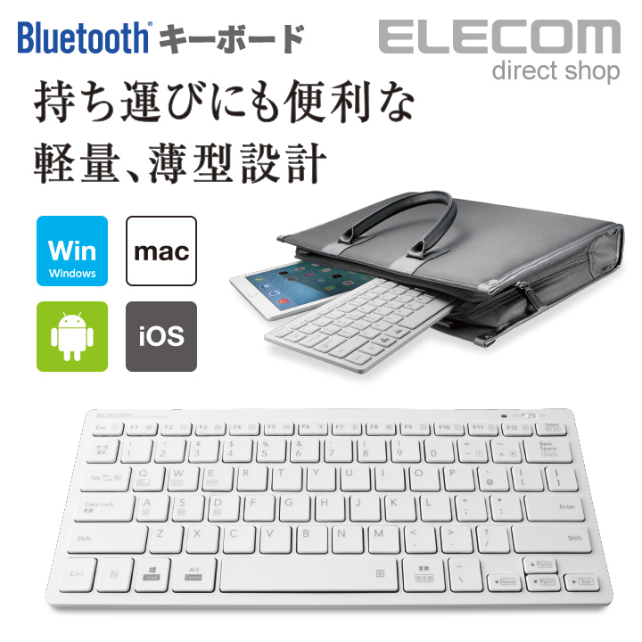 持ち運びに便利な薄型 WEB限定 軽量設計 最大3台までのマルチペアリングに対応し デバイスを瞬時に切り替えられる Bluetooth パンタグラフミニキーボード ELECOM エレコム ワイヤレス ミニ 超美品再入荷品質至上 キーボード Windows iOS対応 Mac Android 軽量×薄型 TK-FBP102WH ホワイト 3.0