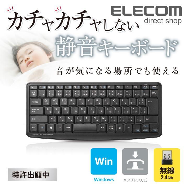 家でのPC作業におすすめ!静音仕様のキーボード(ワイヤレス)を教えて