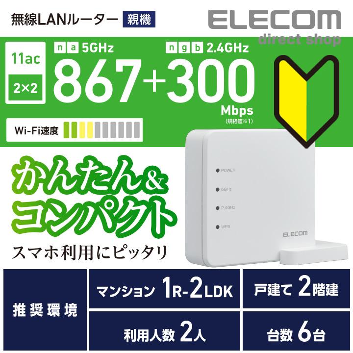 dc4e50f893 エレコム無線LANルーター11ac867+300Mbpsコンパクト設計ホワイト:WRC-1167FS-W