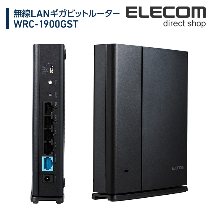 エレコム 無線LANルーター 11ac 1300+600Mbps 有線1000Mbps ギガビットルーター ブラック WRC-1900GST