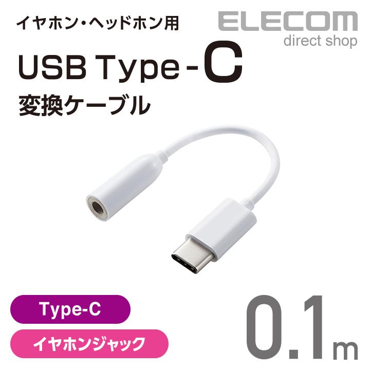 USB Type-C端子搭載のスマホ・タブレットで、いつものイヤホン・ヘッドホンが使える。USB Type-C端子を3.5mmステレオミニ端子に変換できる変換ケーブル ELECOM エレコム イヤホン・ヘッドホン用 USB Type-C変換ケーブル ホワイト EHP-C35WH