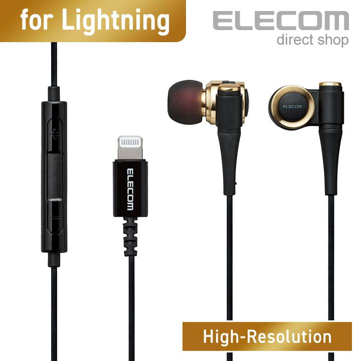 エレコム ハイレゾオーディオイヤホン ヘッドホン Lightning接続 MFi認証 マイク付き 通話対応 1.2m ゴールド EHP-LCH1010MGD