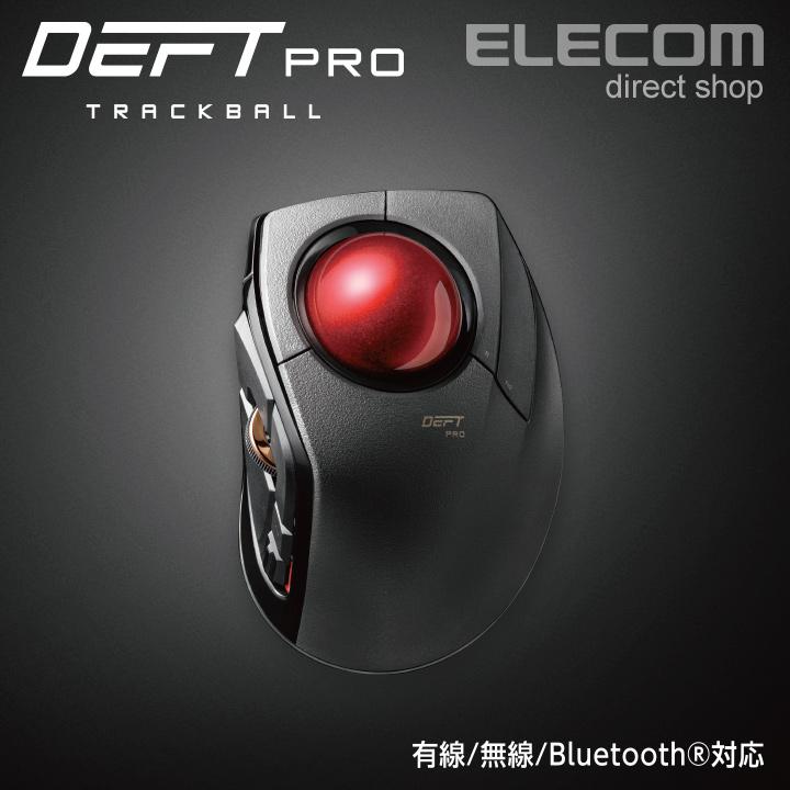 エレコム ワイヤレス マウス トラックボール DEFT PRO 人差し指操作 8ボタン Bluetooth 4.0 ブルートゥース ブラック M-DPT1MRBK