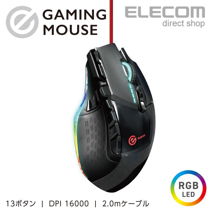 エレコム 有線マウス ゲーミングマウス 超高耐久スイッチ 有線 2.0m 13ボタン LLサイズ ブラック M-G02URBK