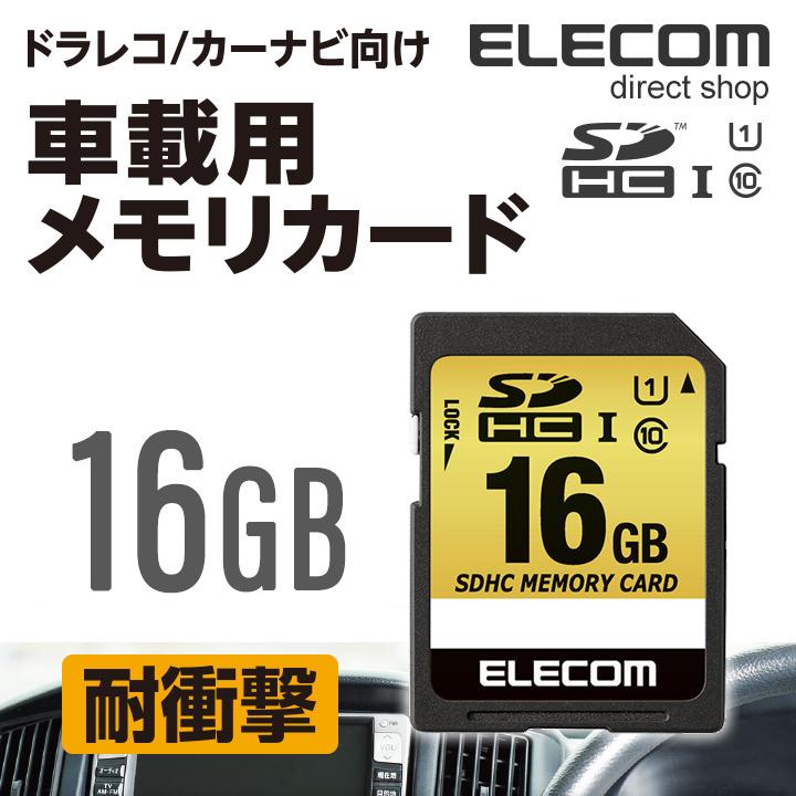 限定品 高温 低温に強いから ドライブレコーダーやカーナビ 防犯カメラに最適 車内でも安心して使用できる高耐久SDカード ELECOM エレコム SDカード ドラレコ 出群 カーナビ向け MF-CASD016GU11A カーナビ SDHC 用 メモリカード 高耐久 ドライブレコーダー 16GB 車載 車