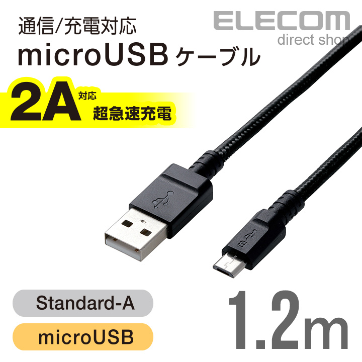 [在庫処分]表裏がわかりやすい台形microBコネクタを採用。高出力可能なAC充電器やモバイルバッテリーと合わせて使用することで、スマホの超急速充電ができる高耐久USBケーブル ELECOM エレコム 2A対応 高耐久microUSBケーブル 1.2m USB ケーブル ブラック MPA-FAMBS2U12BK