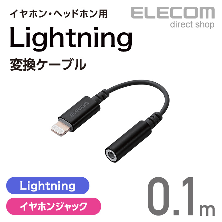 d3b7c2f22d 楽天市場】エレコム イヤホン・ヘッドホン用 Lightning変換ケーブル ...
