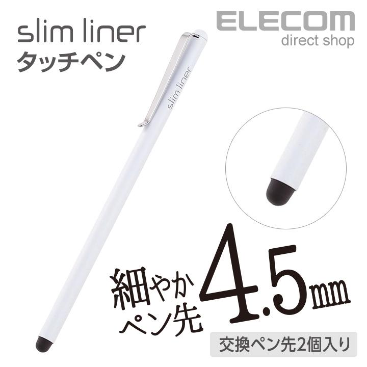 大人気 ペン先4.5mmで細かな操作もらくらく 細くてコンパクトなペン軸で スリムに持ち運べるスリムタッチペン 高価値 交換ペン先2個付属 ELECOM エレコム スリムタッチペン シリコン P-TPSLIMWH ペン先4.5mm ホワイト