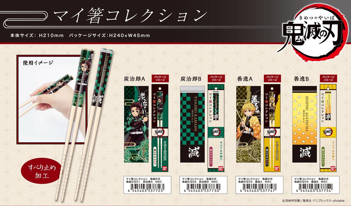 【2020年4月下旬~5月中旬再入荷予定 予約商品!】マイ箸コレクション 鬼滅の刃