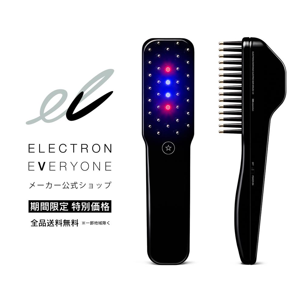 美顔器 電気バリブラシ R 低周波 頭皮 公式 激安 激安特価 送料無料 エレクトロン EVERYONE デンキバリブラシ オンライン限定商品 ELECTRON エブリワン ポイント5%