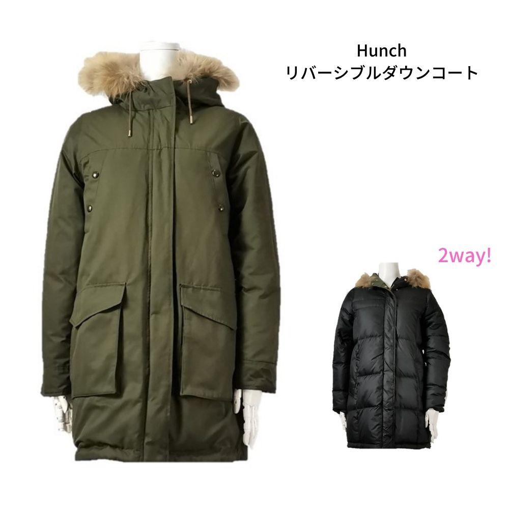【日本製】 Hunch リバーシブルダウンコート ハンチ【送料無料】, ノダガワチョウ fe763efe
