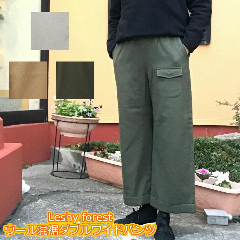 Leshy forest ウール混裾ダブルワイドパンツ 裏地付き ウエストゴム 綿 毛 ポケット付き アイボリー ベージュ カーキ レディース 9号 日本製 レーシーフォレスト【送料無料】
