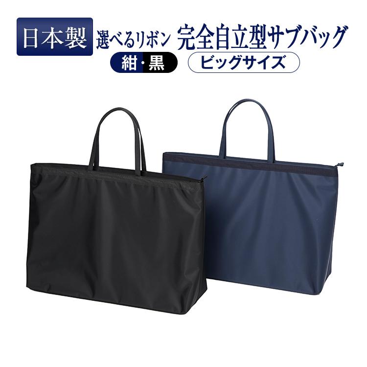 国立受験用 お受験バッグ[ノーブルシリーズ]完全自立型 高級ナイロンサテンバッグ・選べるリボン ビッグサイズ 紺/黒