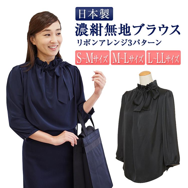 完全日本製 リボンアレンジ3パターン濃紺無地ブラウス クレープデシン素材