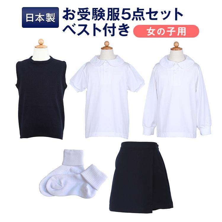全て日本製【ベスト付】女の子用お受験服セットお嬢様のお受験服が全て揃う!ポロシャツ×2/洗えるベスト/キュロット/ソックス今なら無地ポケットティッシュプレゼント♪【あす楽対応商品】