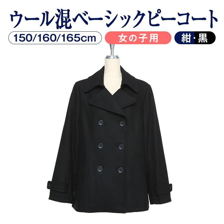 セール商品 ウール混ベーシックピーコート スクールコート 女の子用 150 160 165cm 黒 紺 制服 面接 発表会 卒業式 アウター