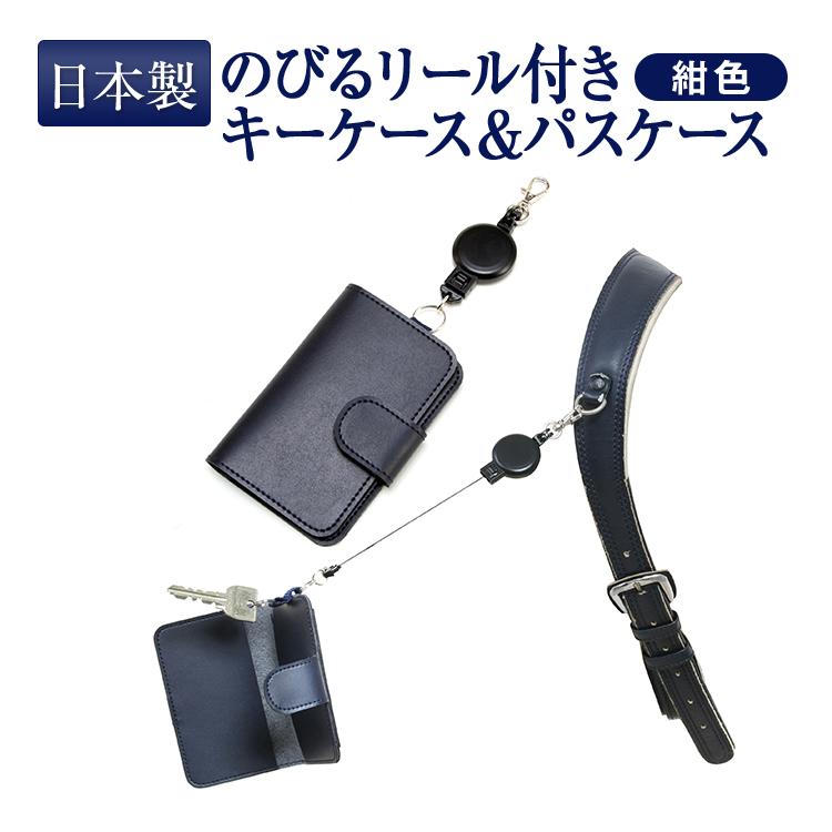 [ポスト投函送料無料] 完全日本製 ICカードが落ちないパスケース&キーケース