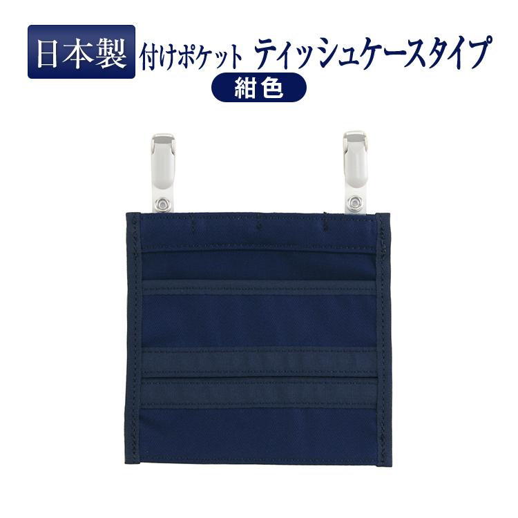 超人気 ポケットのないお洋服に ポスト投函送料無料 信頼 クリップ付き 移動ポケット ティッシュケースタイプ 付けポケット