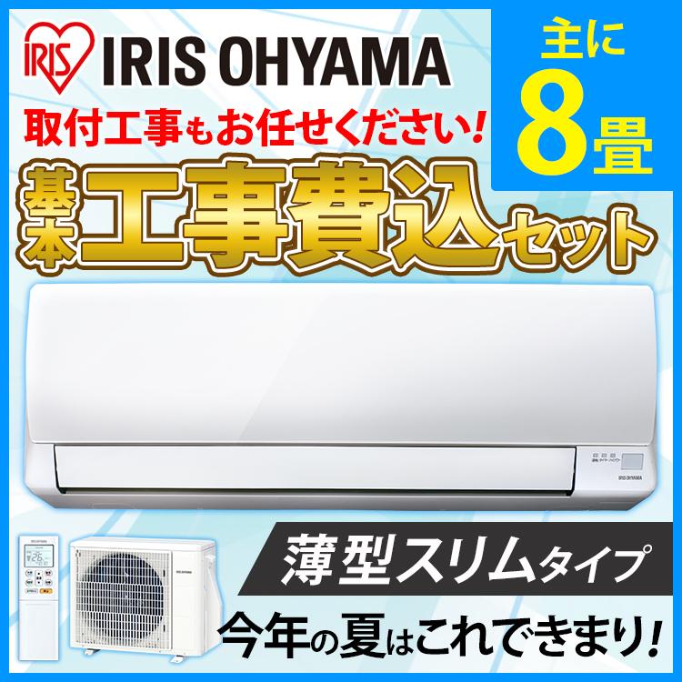 【設置工事費込み】エアコン ルームエアコン 8畳 2.5kW(スタンダードシリーズ) 新生活 一人暮らし IRA-2502A・IRA-2502AZ エアコン 暖房 冷房 クーラー リビング ダイニング 子供部屋 空調 除湿 IRA-2502AZ タイマー付 アイリスオーヤマ【予約】[sin][早割]
