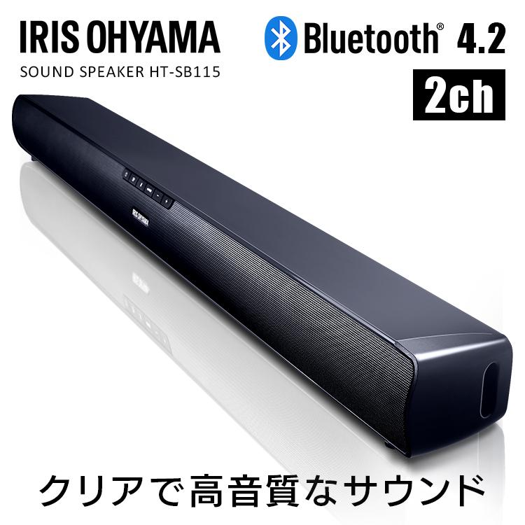 サウンドバー スピーカー Bluetooth サウンドスピーカー アイリスオーヤマ テレビ用 ホームシアター リモコン USB ワイヤレス AUX HDMI スマホ 壁掛け テレビスピーカー TV ホームシアター 高音質 ゲーム 映画 動画 パソコン 重低音 HT-SB-115