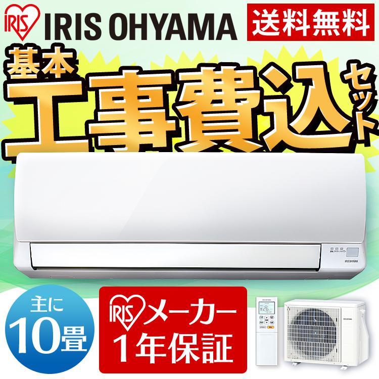 【送料無料】【標準設置工事セット】エアコン 10畳 IRA-2802A・IRA-2802AZ 2.8kW(スタンダードシリーズ) 新生活 一人暮らし エアコン 暖房 冷房 冷暖房 クーラー リビング ダイニング 子供部屋 寝室 空調 除湿 IRA-2802AZ タイマー付 アイリスオーヤマ【予約】[早割]