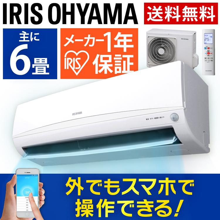 エアコン 6畳 冷暖房エアコン IRA-2201W 新生活 一人暮らし ひとり 独り暮らし Wi-fi ワイファイ 人感センサー アイリスオーヤマ 送料無料 2.2kW Wi-fi 人感センサー 冷房 暖房 冷暖房 寝室 子供部屋 リビング 除湿 自動内部清浄 省エネ 室内機 室外機 リモコン付 人気
