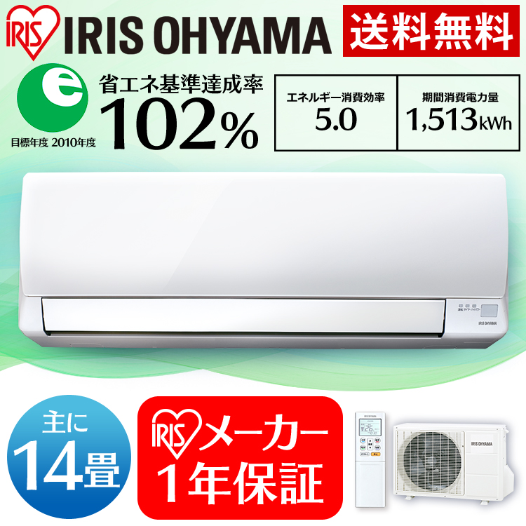 エアコン 14畳 冷暖房エアコン IRA-4002A 4.0kW(スタンダードシリーズ) ルームエアコン暖房 冷房 冷暖房 クーラー リビング 子ども部屋 除湿 IRA-4002AZ 送料無料 アイリスオーヤマ